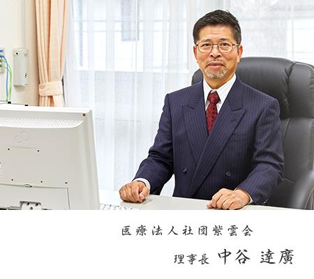 医療法人社団 紫雲会 千葉南病院 院長 中谷達廣