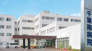 千葉南病院
