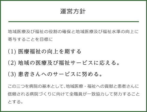 医療法人社団 紫雲会 運営方針